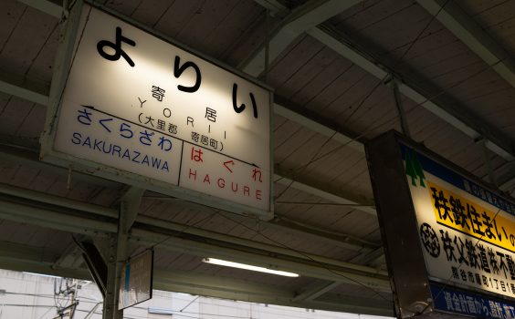 秩父鉄道「よりい」駅がタイムスリップ感を醸し出すワケ