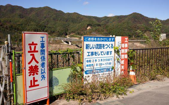 川原湯温泉駅は高みに昇り、旧駅は八ッ場ダムに沈む①