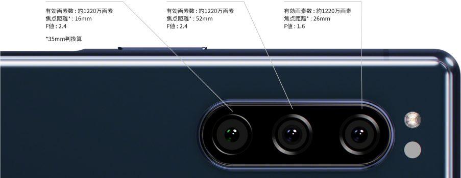 トリプルカメラで驚きの描写力 Xperia 5 SO-01M